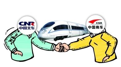 减少内耗 中国南车和北车将合并