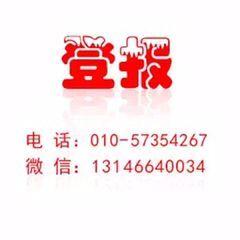 北京青年报分立公告登报