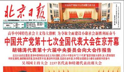 北京日报收据丢失登报声明